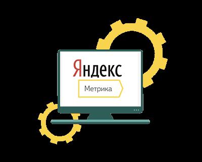 Яндекс.Метрика: УСТАНОВКА И НАСТРОЙКА (ГАЙД)