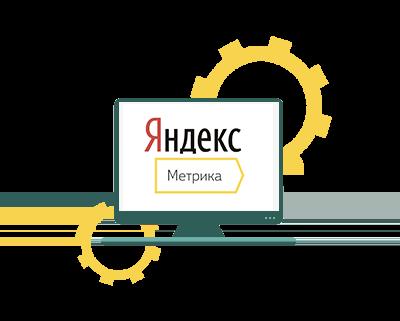 Яндекс Метрика: УСТАНОВКА И НАСТРОЙКА (ГАЙД)
