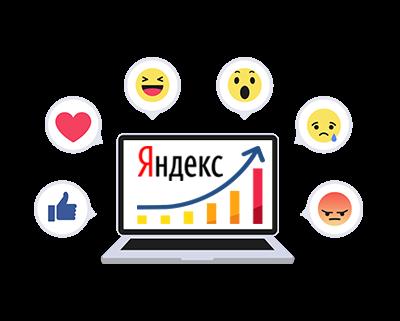 Накрутка ПФ в Яндексе: Как не получить санкции за поведенческий фактор