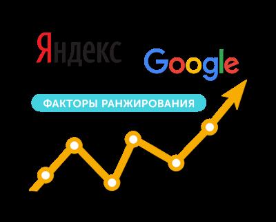 Факторы ранжирования в поисковых системах: SEOquick 2019