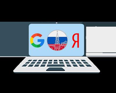 Продвижение бизнеса в Москве в Яндекс и Google: Кейс