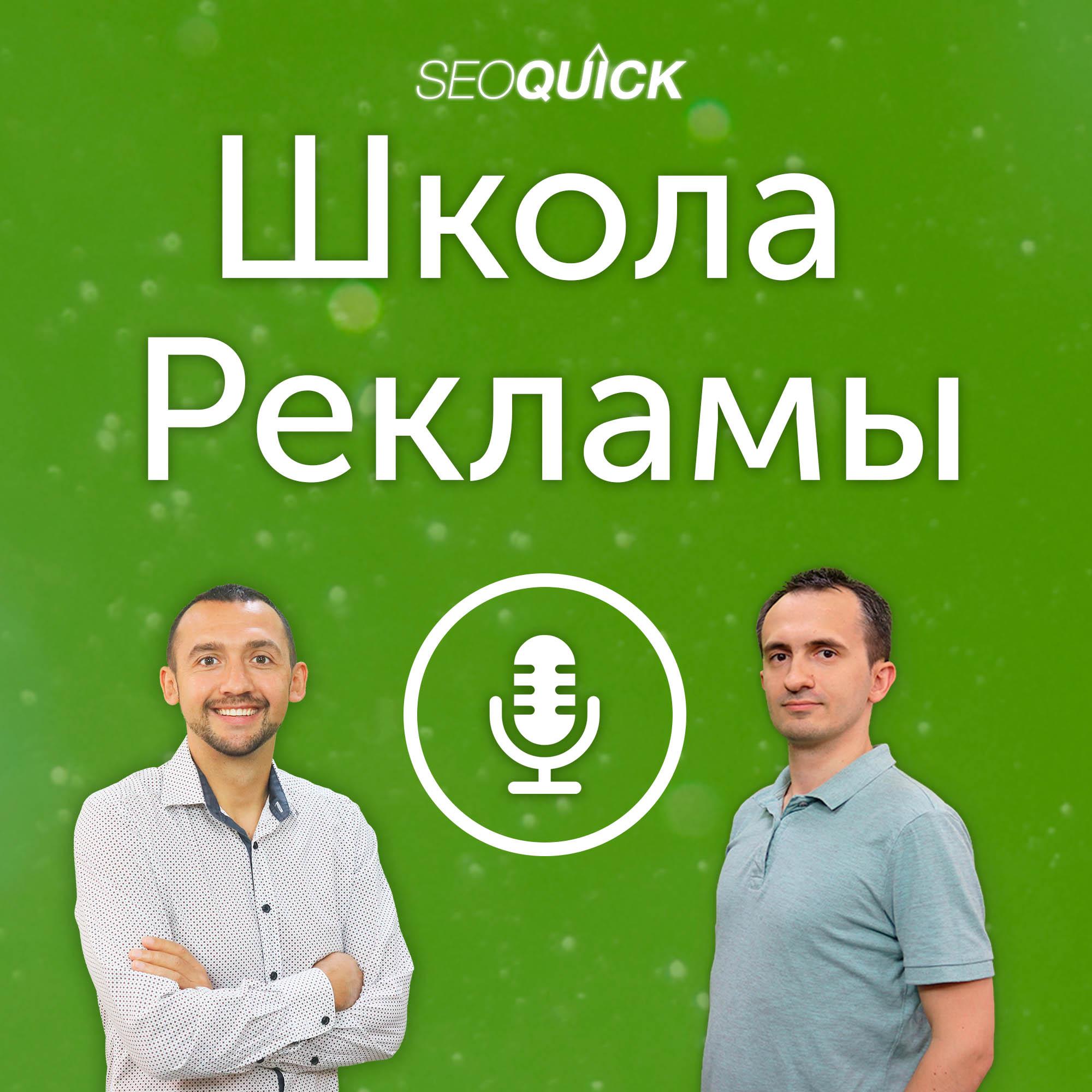 SEOquick - Школа Рекламы