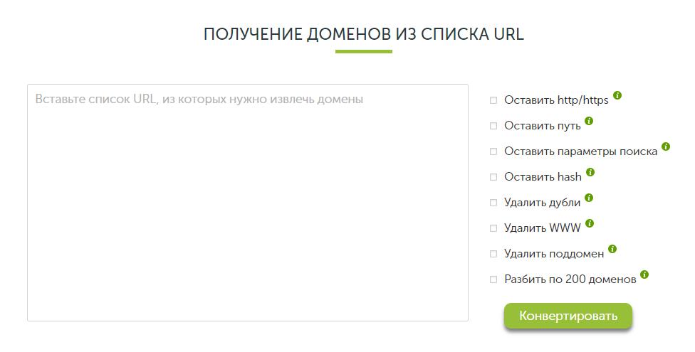 Получение доменов из списка URL