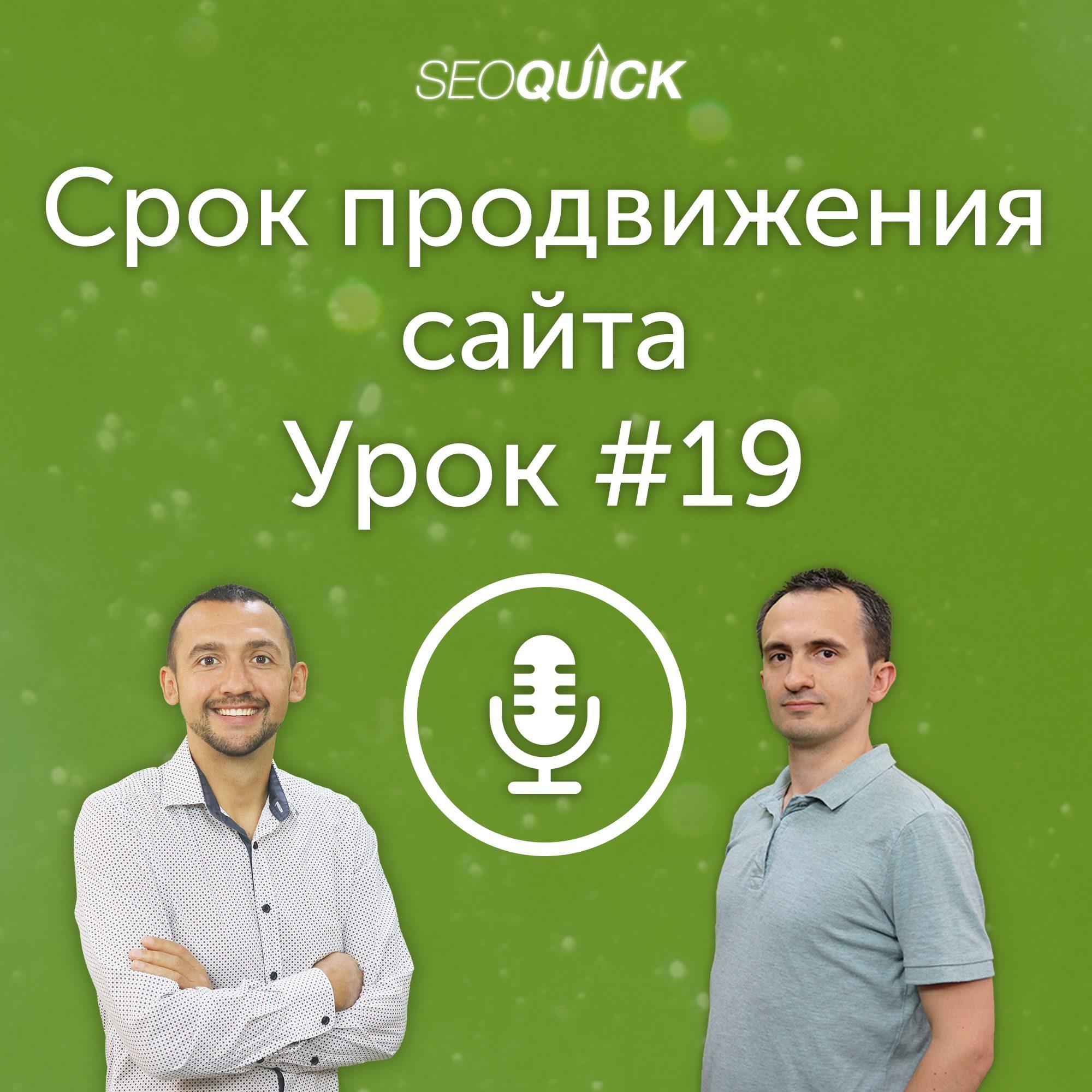 Уроки по продвижении сайта сайт муниципальной управляющей компании красноярск