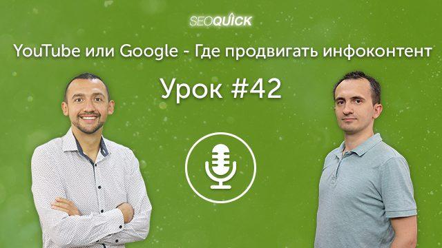 Куда инвестировать кровные в контент – в YouTube или Google? | Урок #42