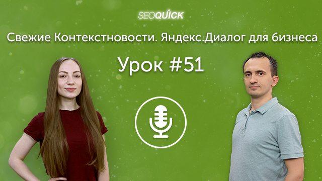 Свежие Контекстновости. Яндекс.Диалог для бизнеса | Урок #51