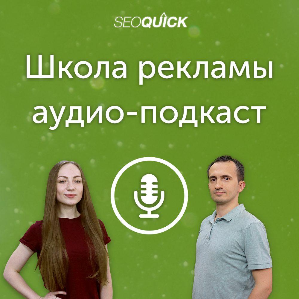Школа рекламы - Николай и Алёна