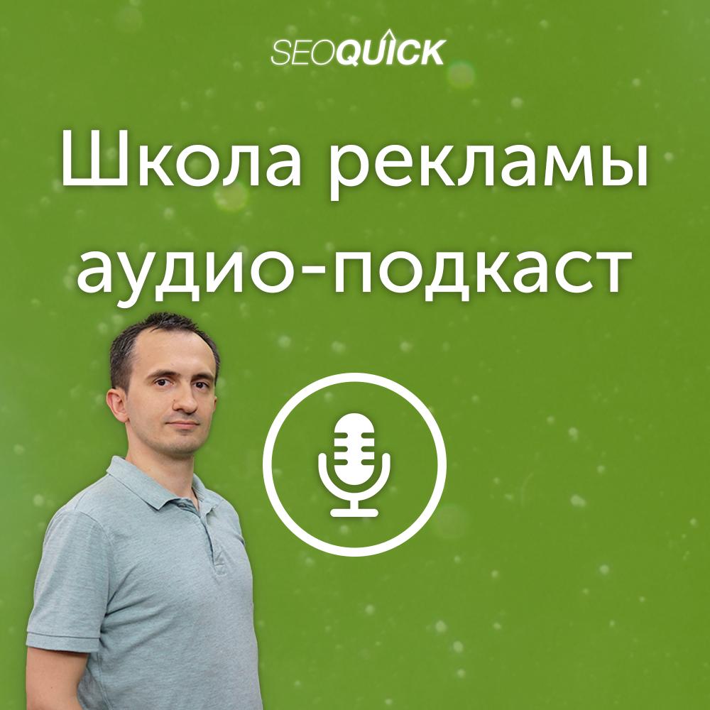 Школа рекламы - Николай