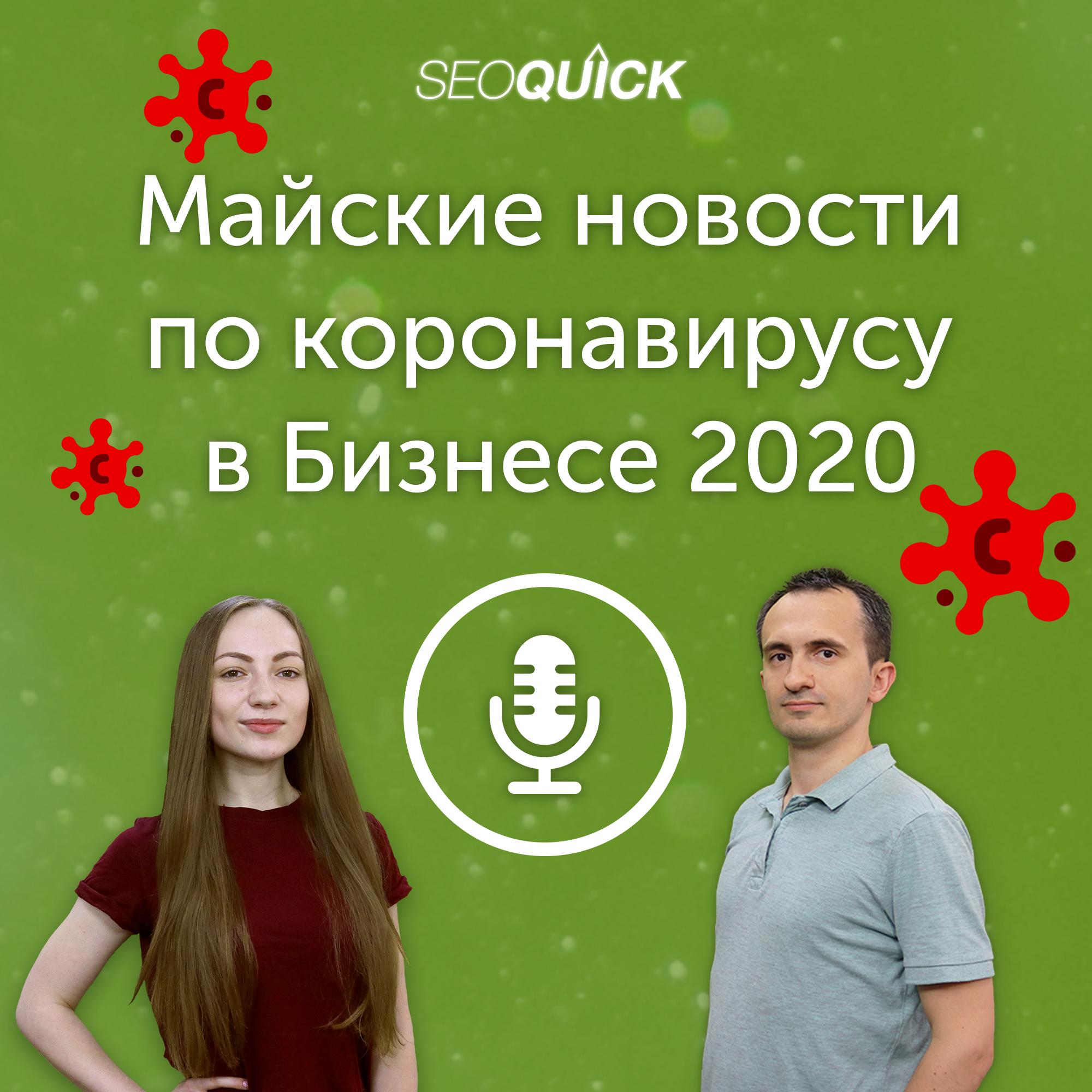 Майские новости по коронавирусу в Бизнесе 2020