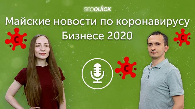 Майские новости по коронавирусу в Бизнесе 2020 | Урок #243