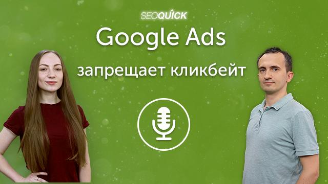 Google Ads запрещает кликбейт – никаких ЖМИ и ЗДЕСЬ | Урок #260