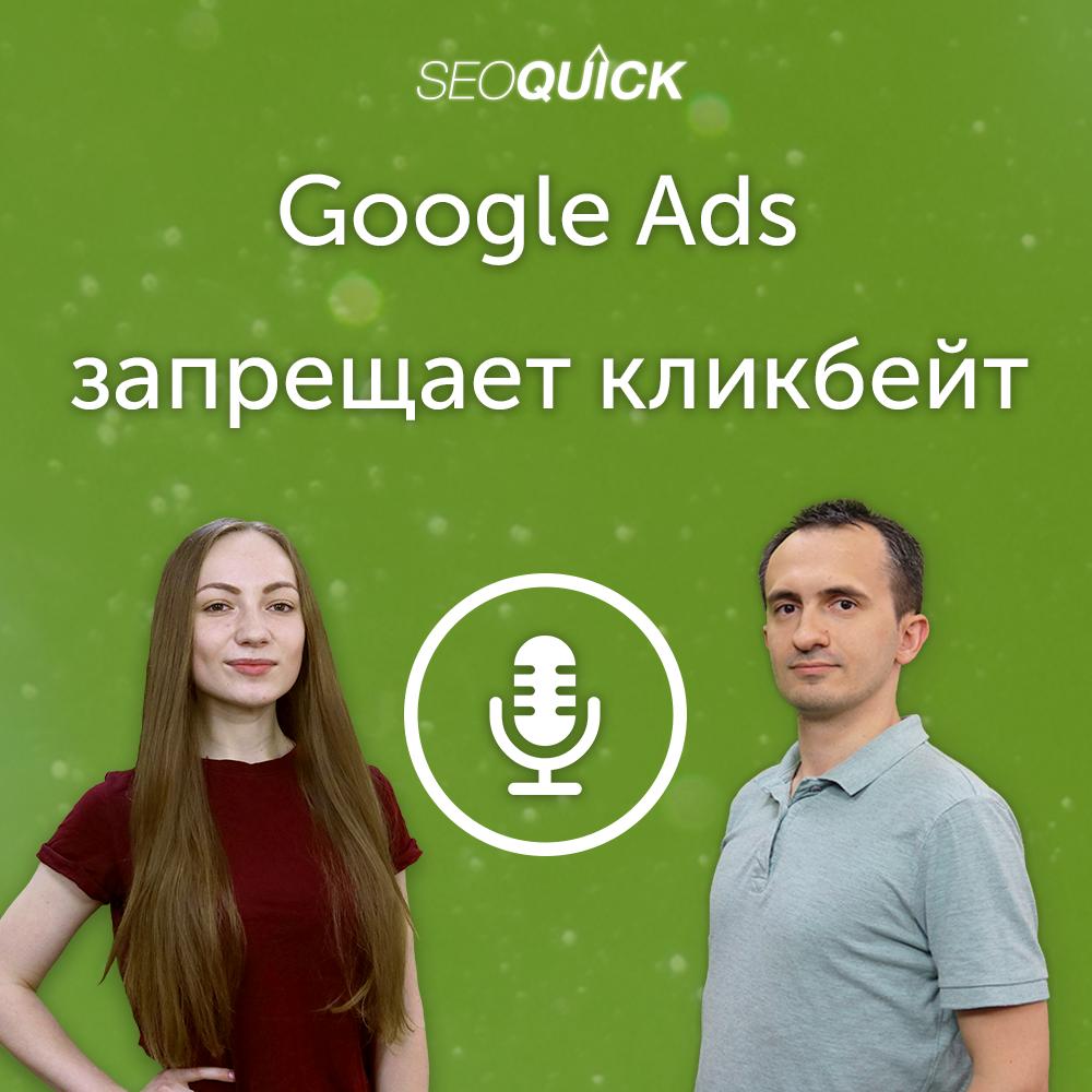 Google Ads запрещает кликбейт - никаких ЖМИ и ЗДЕСЬ