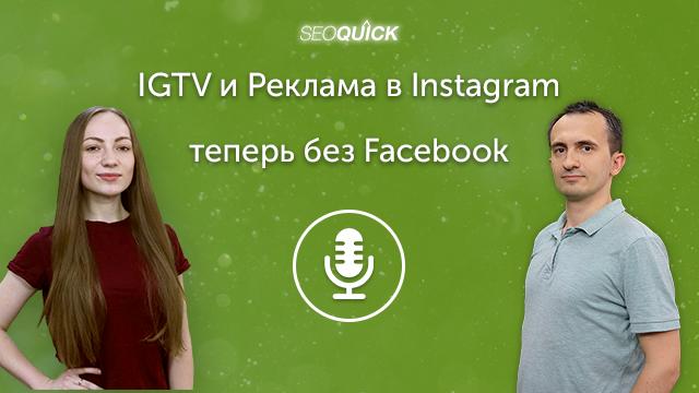 IGTV и Реклама в Instagram – теперь без Facebook | Урок #258