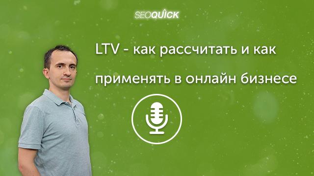 LTV – как рассчитать и как применять в онлайн бизнесе | Урок #253