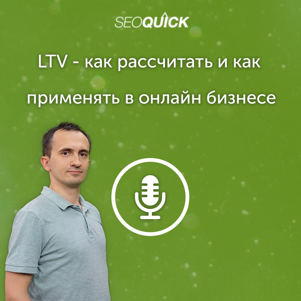 LTV - как рассчитать и как применять в онлайн бизнесе