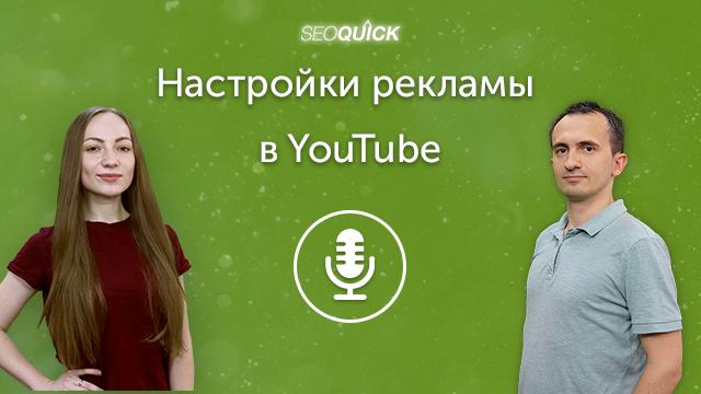 Настройки рекламы в YouTube – свежие новости от Google | Урок #257