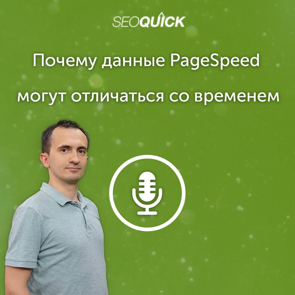 Почему данные PageSpeed могут отличаться со временем