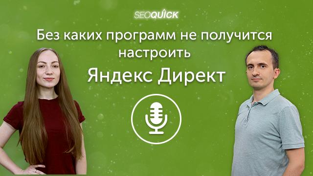 Без каких программ не получится настроить Яндекс Директ | Урок #268