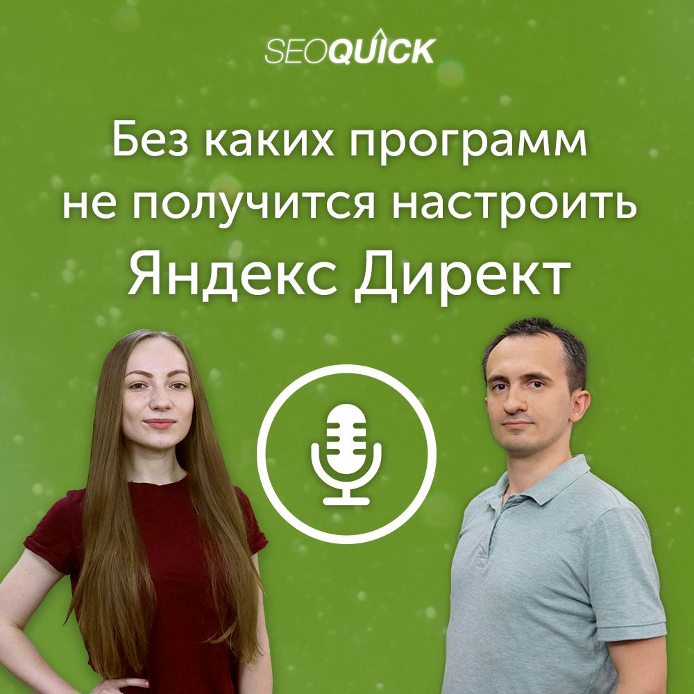 Без каких программ не получится настроить Яндекс Директ