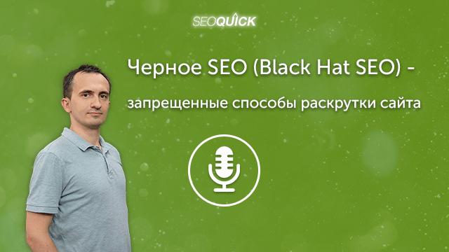 Черное SEO (Black Hat SEO) – запрещенные способы раскрутки сайта | Урок #265
