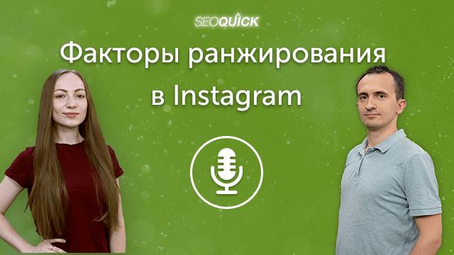 Факторы ранжирования в Instagram (2020 Алгоритм) | Урок #262