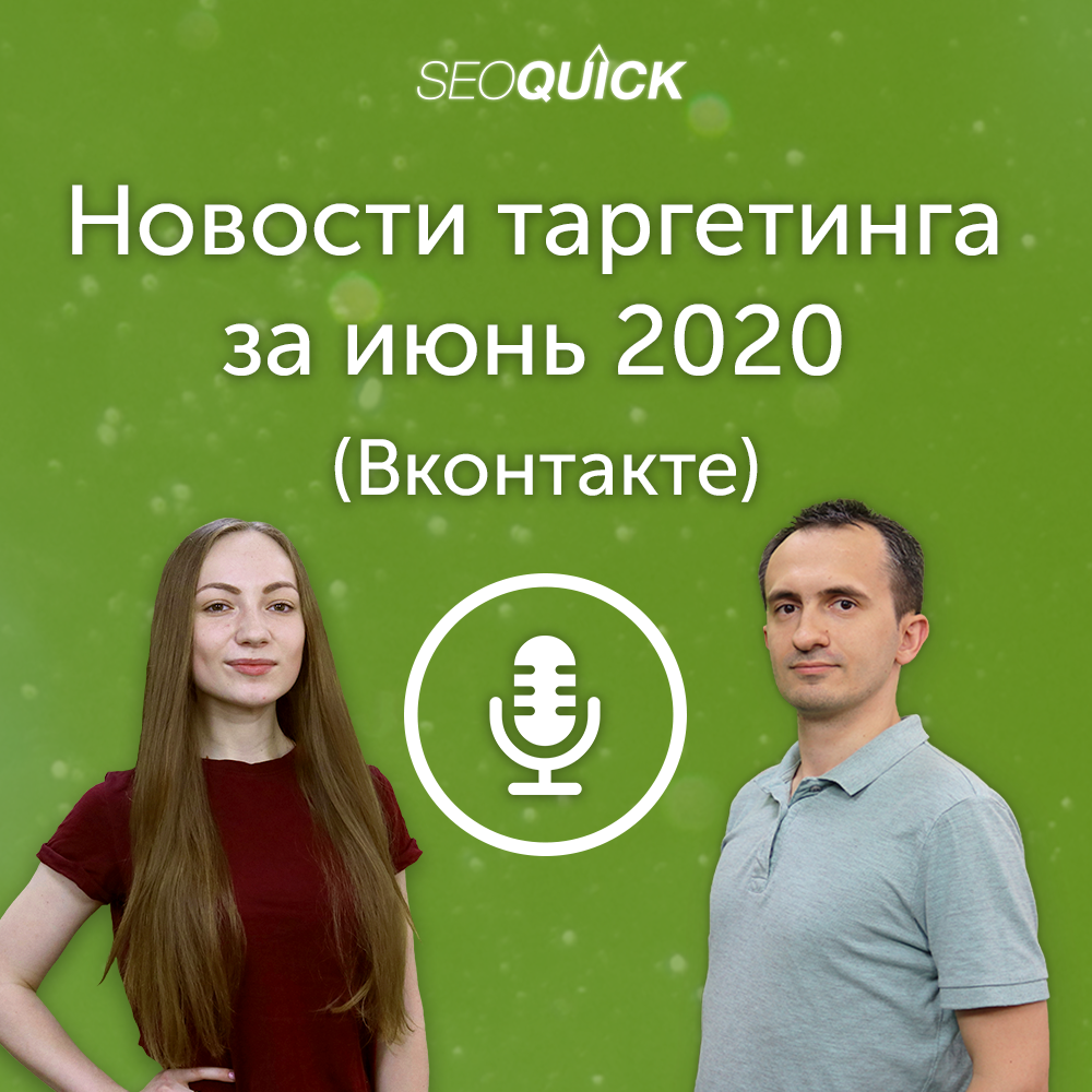 Новости таргетинга за июнь 2020 (Вконтакте)