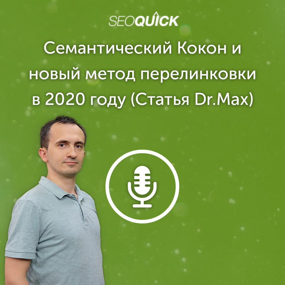 Семантический Кокон и новый метод перелинковки в 2020 году (Статья Dr.Max)