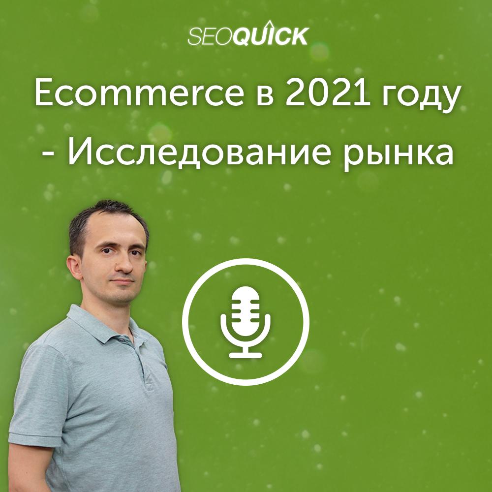 Ecommerce в 2021 году - Исследование рынка