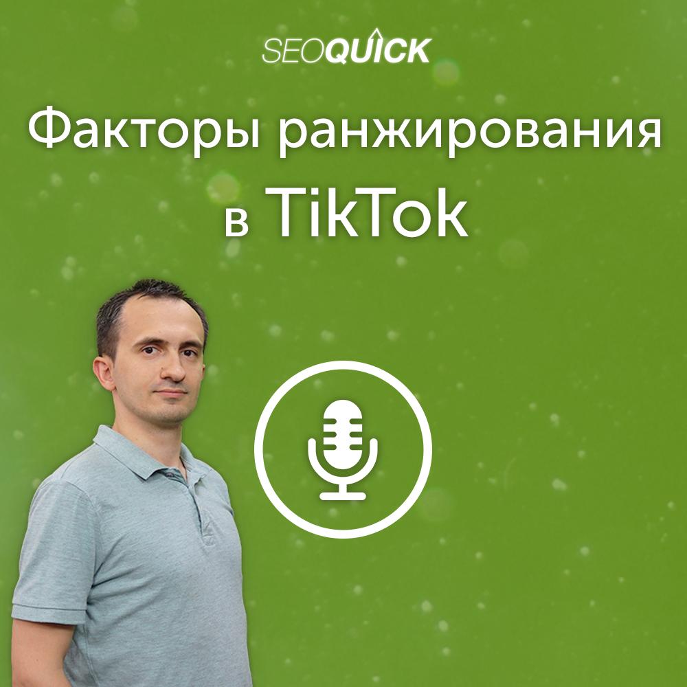 Факторы ранжирования в TikTok