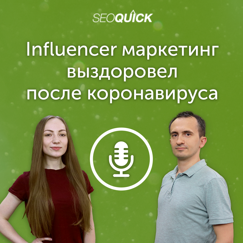 Influencer маркетинг выздоровел после коронавируса