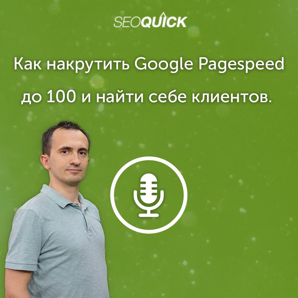 Как накрутить Google Pagespeed до 100 и найти себе клиентов. АНТИЛАЙФХАК - Учимся проверять программиста