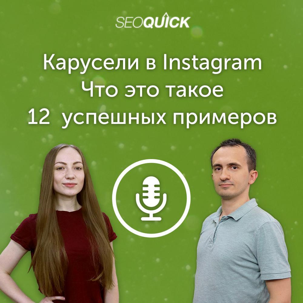 Карусели в Instagram - Что это такое. 12 успешных примеров