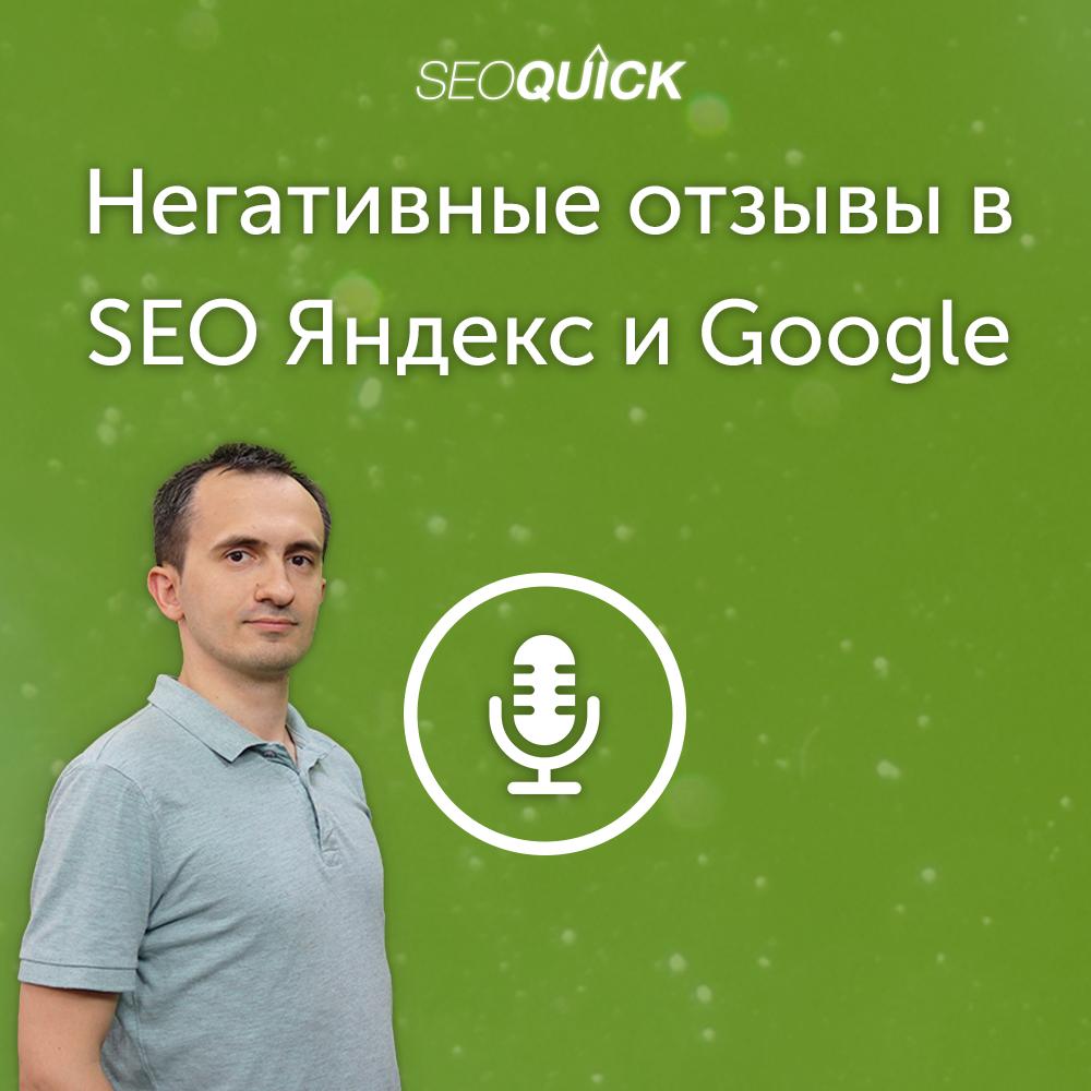 Негативные отзывы в SEO Яндекс и Google
