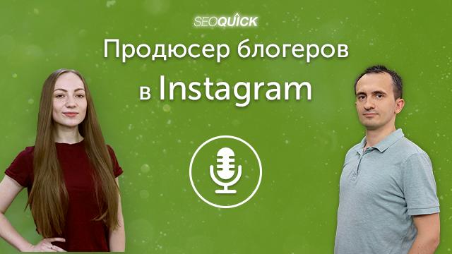 Продюсер блогеров в Instagram – что нужно знать о новой профессии | Урок #297