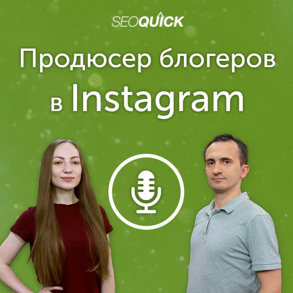 Продюсер блогеров в Instagram - что нужно знать о новой профессии