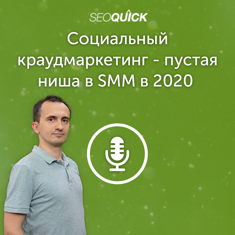 Социальный краудмаркетинг - пустая ниша в SMM в 2020 году