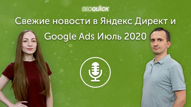 Свежие новости в Яндекс Директ и Google Ads Июль 2021 | Урок #279