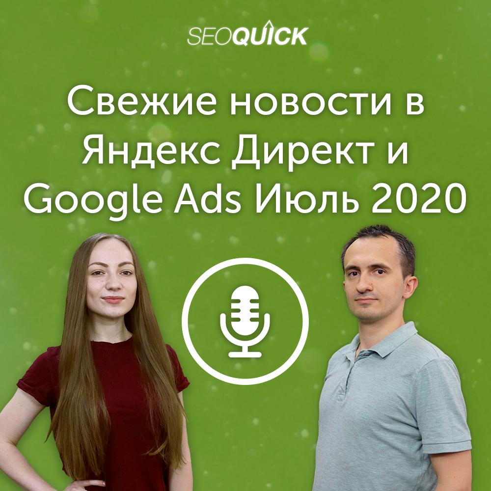Свежие новости в Яндекс Директ и Google Ads Июль 2020