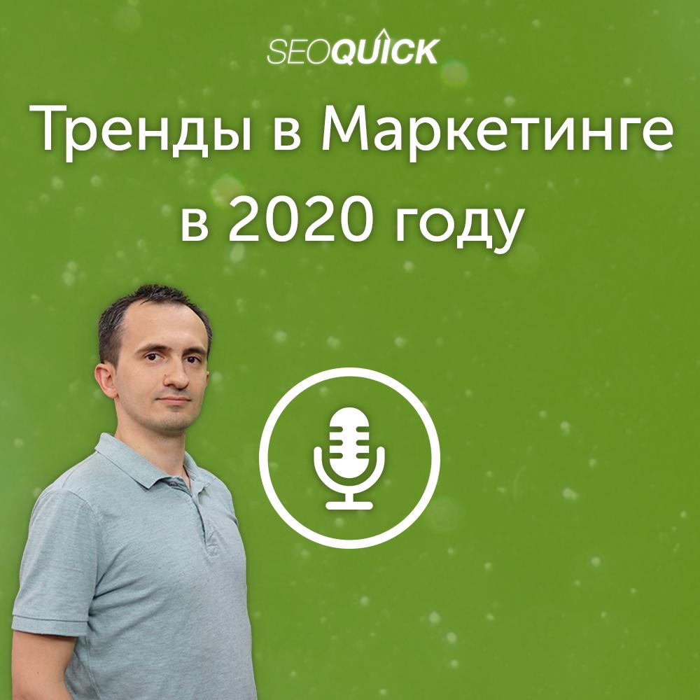 Тренды в Маркетинге в 2020 году