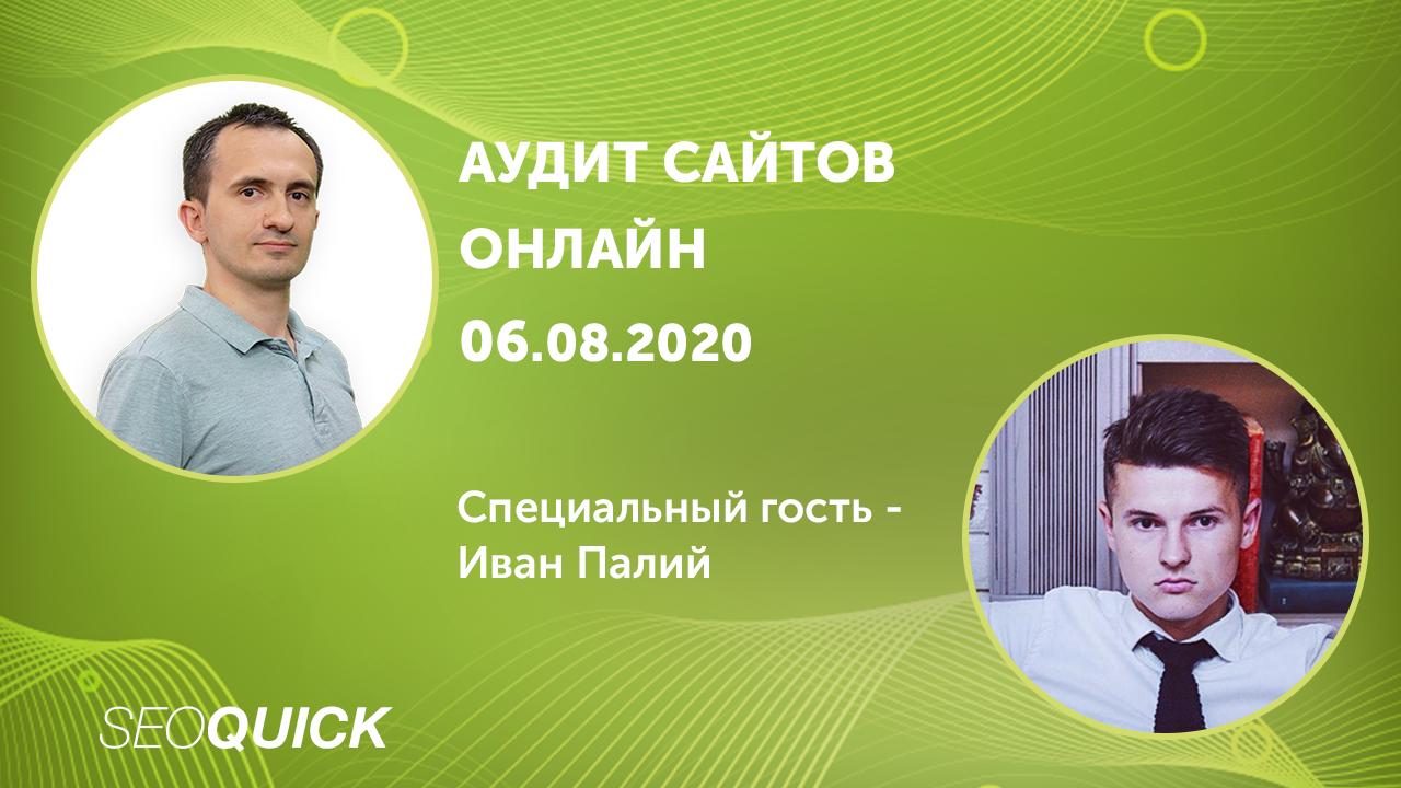 60 минут Аудита сайта Онлайн: в гостях Иван Палий (Бесплатный вебинар)