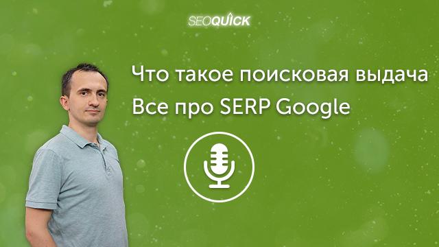 Что такое поисковая выдача – Все про SERP Google | Урок #308