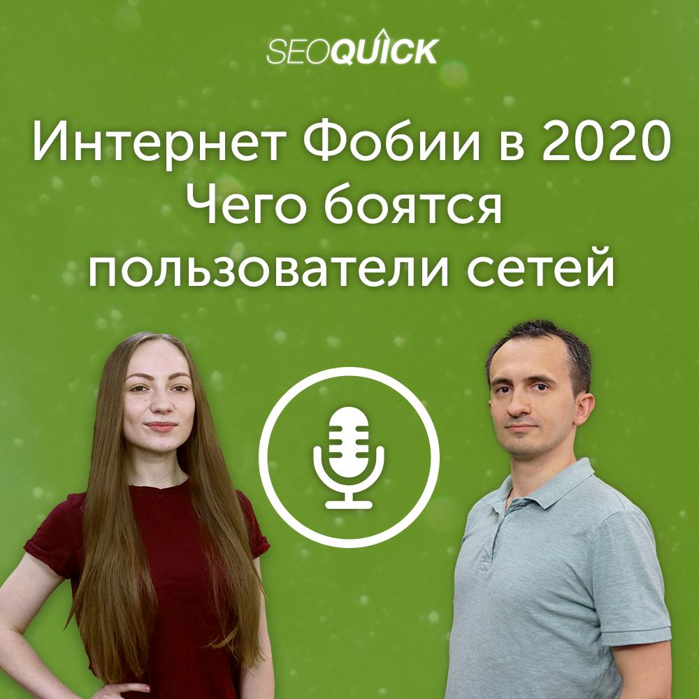 Интернет Фобии в 2020. Чего боятся пользователи сетей