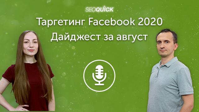 Таргетинг Facebook 2020. Дайджест за август | Урок #301