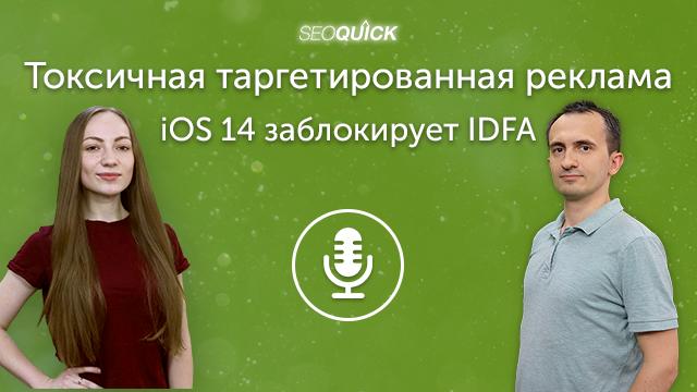 Токсичная таргетированная реклама – iOS 14 заблокирует IDFA | Урок #304