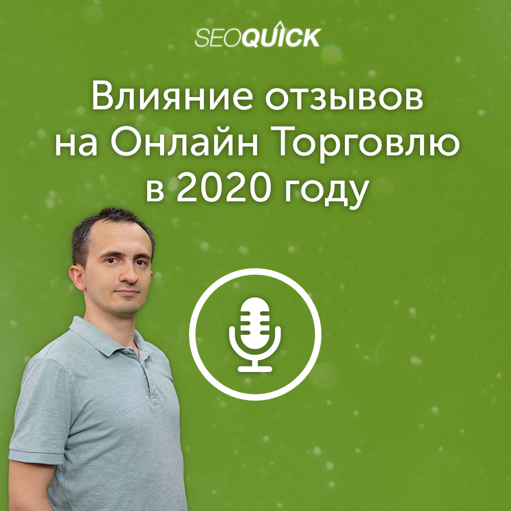 Влияние отзывов на онлайн торговлю в 2020 году