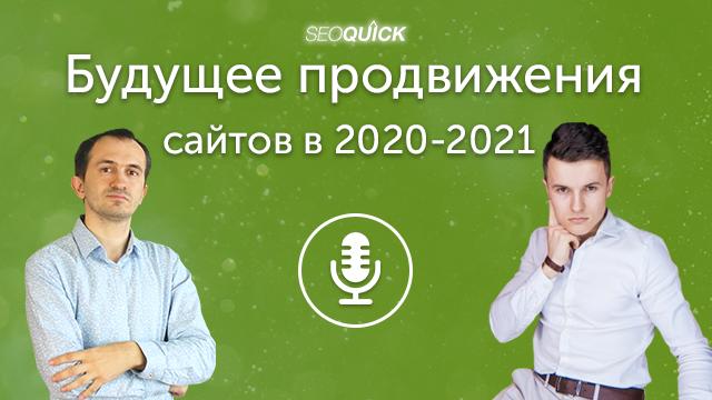 Будущее продвижения сайтов в 2020-2021 (в гостях Иван Палий) | Урок #328