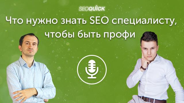 Что нужно знать SEO специалисту, чтобы быть профи (в гостях Иван Палий) | Урок #331