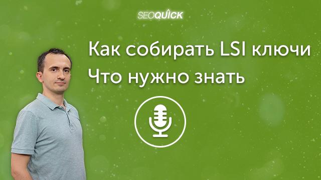 Как собирать LSI ключи – Что нужно знать | Урок #339