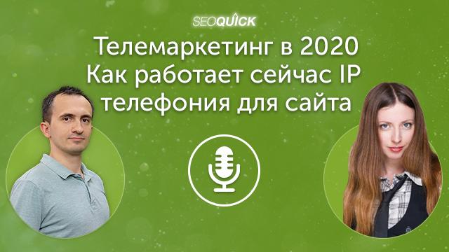 Телемаркетинг в 2021: Как работает сейчас IP телефония для сайта | Урок #342