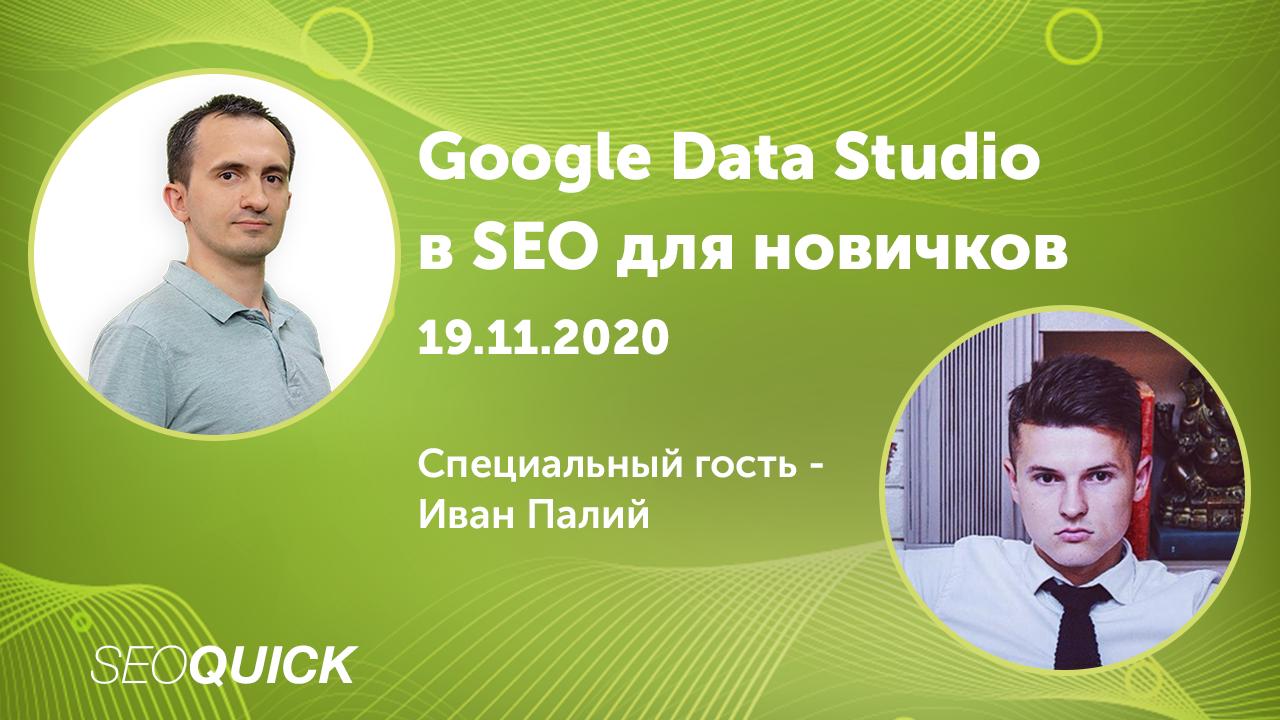 Google Data Studio в SEO для новичков : Мастер-Класс от Ивана Палия